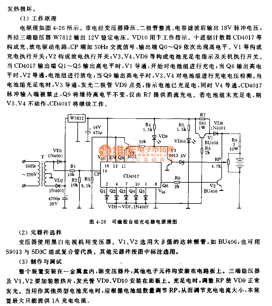 Programmable Automatic Charger Circuit Power Supply Pulse Battery Powersupplycircuit Diagram