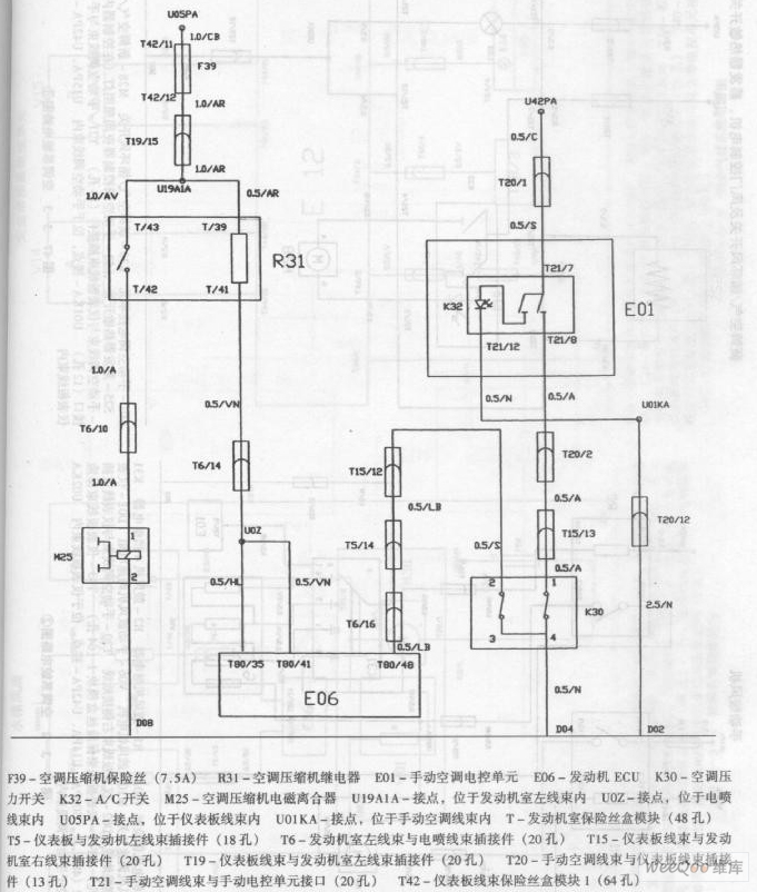 the zhonghua saloon car air conditioning system circuit  1