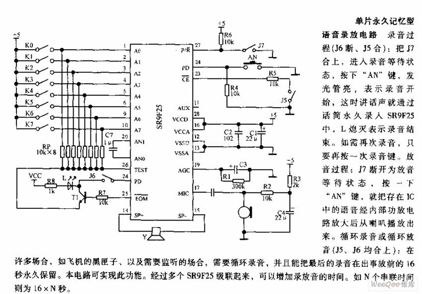 monolithic permanent memory type voice recording circuit