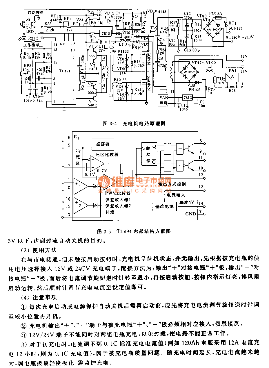 High Efficiency Current Adjustable Lead Acid Battery Charger Circuit