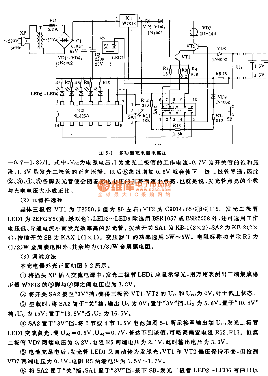 charger five powersupplycircuit circuit diagram seekiccommulti functional charger circuit 1 power supply circuit