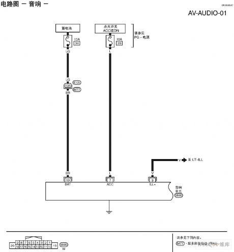 TIIDA-AV Audio Circuit