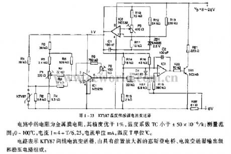 Temperature sensor current transmission circuit